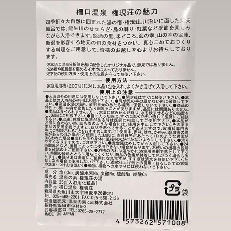 【入浴剤】糸魚川市柵口/権現荘の湯(温泉の素)5袋【店頭販売専用商品】のイメージその2