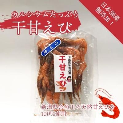 新潟県糸魚川産干甘えび/一袋28g【店頭販売専用商品】