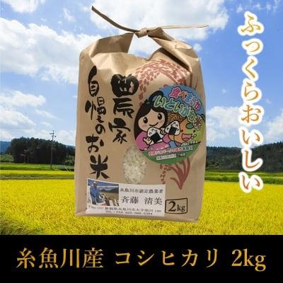 【2Kg】新潟県糸魚川産コシヒカリ【店頭販売専用商品】