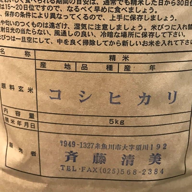 【5Kg】新潟県糸魚川産コシヒカリ【店頭販売専用商品】のイメージその3