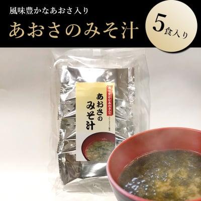 日本海越後名産あおさのみそ汁1パック5食入り【店頭販売専用商品】