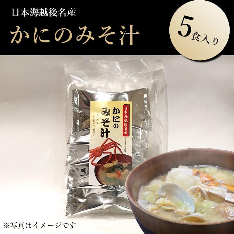 日本海越後名産かにのみそ汁1パック5食入り【店頭販売専用商品】のイメージその1