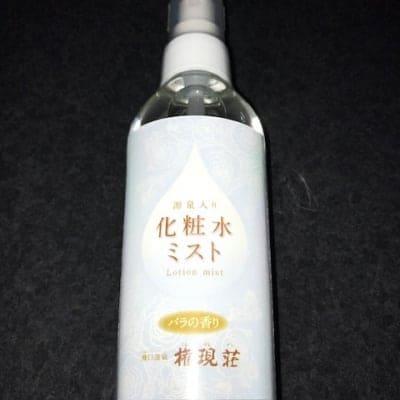柵口(ませぐち)温泉 源泉入り化粧水ミスト〜バラの香り〜
