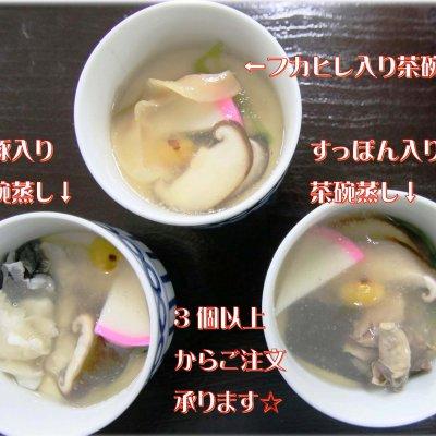 権現荘特製 茶碗蒸し フカヒレ・すっぽん・ふぐ 3種の具材組み合わせ...