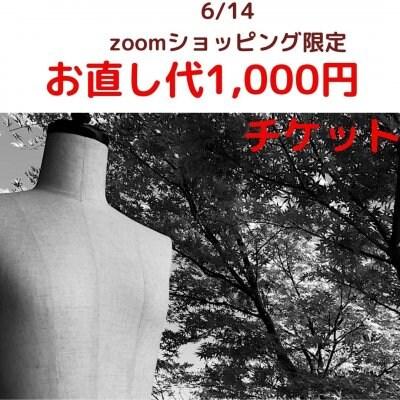 6/14zoomショッピング限定 お直し1,000円チケット