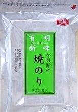 故郷!福岡の有明産【海苔】を応援!家庭用に 焼のり2切25枚