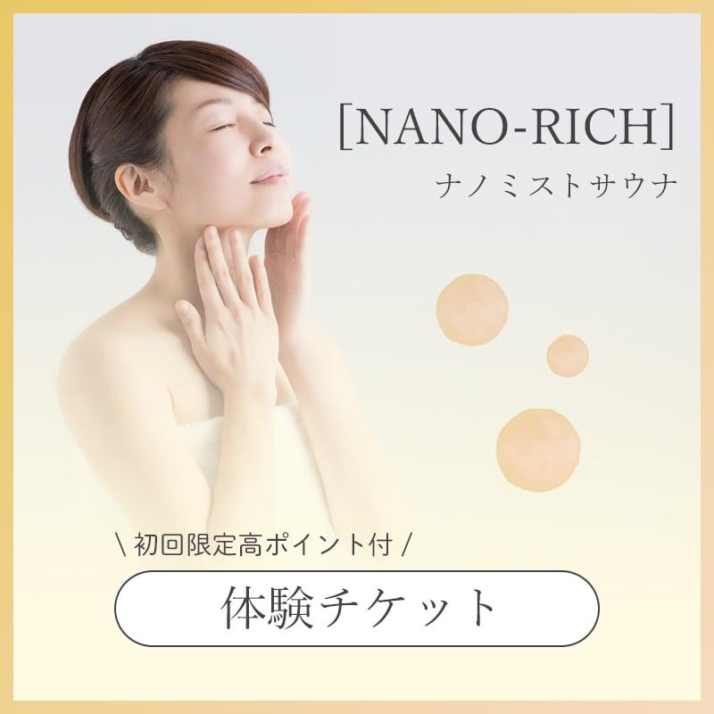 初回限定!!ナノミストサウナ【ナノリッチ】体験入浴チケットのイメージその1
