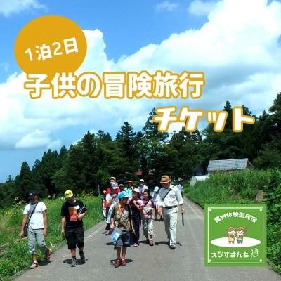 【一泊二日】子供の冒険旅行【えびすさんち】