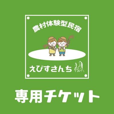 ○○専用チケット【農村体験型民宿えびすさんち】