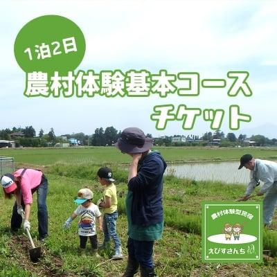 【一泊二日】農村体験基本コース一般チケット【えびすさんち】