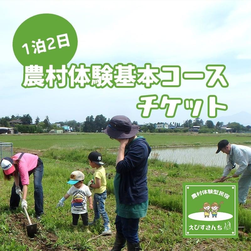 【一泊二日】農村体験基本コース小学生チケット【えびすさんち】のイメージその1