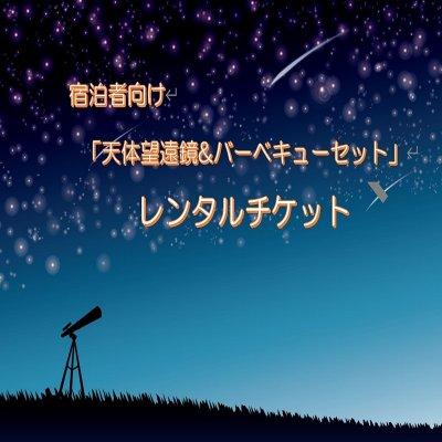 宿泊者向け「天体望遠鏡&バーベキューセット」レンタルチケット(3~5人用)