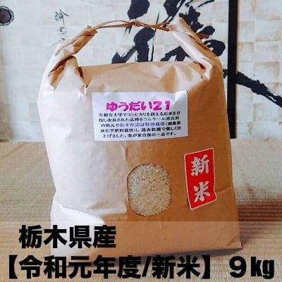 【特別栽培】新米 9kg(令和元年度)栃木県産