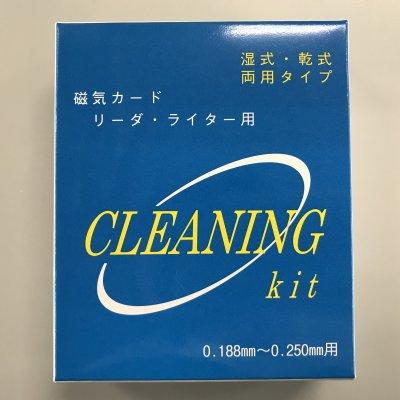 【送料無料】磁気カード リーダ・ライター用クリーニングキット(CLEANI...