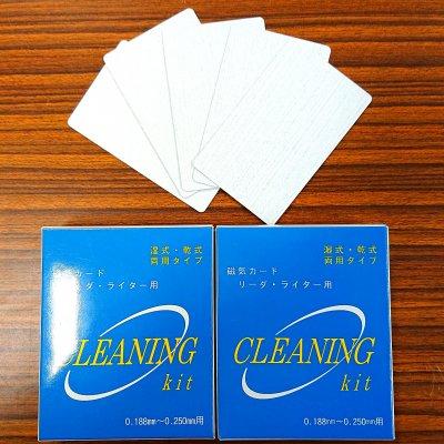 【送料無料】磁気カード リーダ・ライター用クリーニングキット2個セッ...