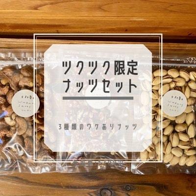 【ツクツク限定・高ポイント】ワケあり3種類のナッツセット