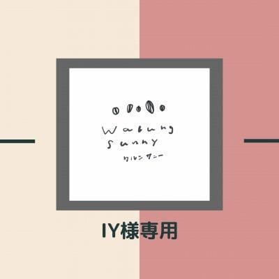 IY様専用【オーダーメイドセット】