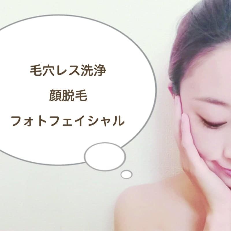 【初回価格】毛穴レス洗浄+顔脱毛+フォトフェイシャルのイメージその2