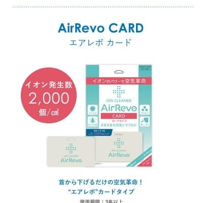 『AirRevo エアレボ』 日本製/イオンカード/空気清浄機/電子マスク/使用...