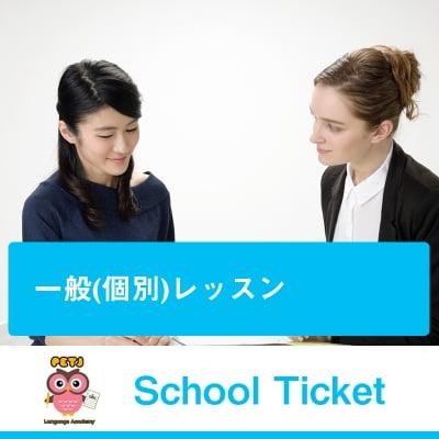 【個別対応】月別・個人レッスン月謝チケット
