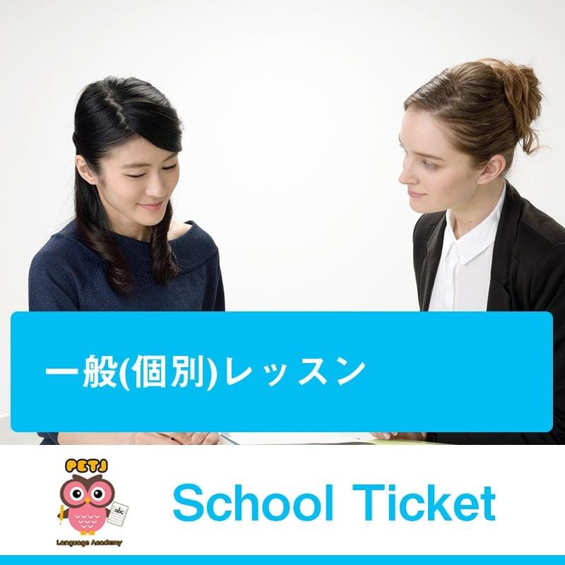 【二ヵ月以降】一般(個別)レッスン月謝チケット【英会話教室】のイメージその1
