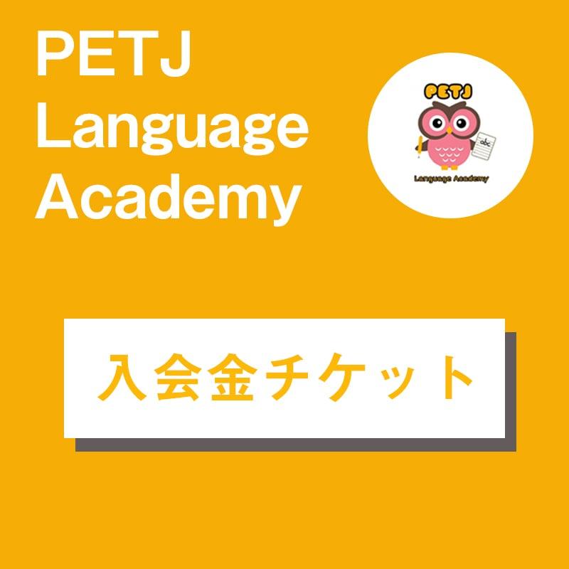 【入会金チケット】PETJ The Language Academy 英会話教室のイメージその1