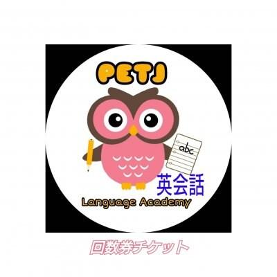 【会員専用】月謝7700円コース/回数券チケット【英会話教室】