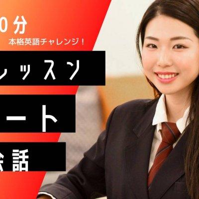 中・高校生(個別)レッスン月謝チケット【英会話教室】