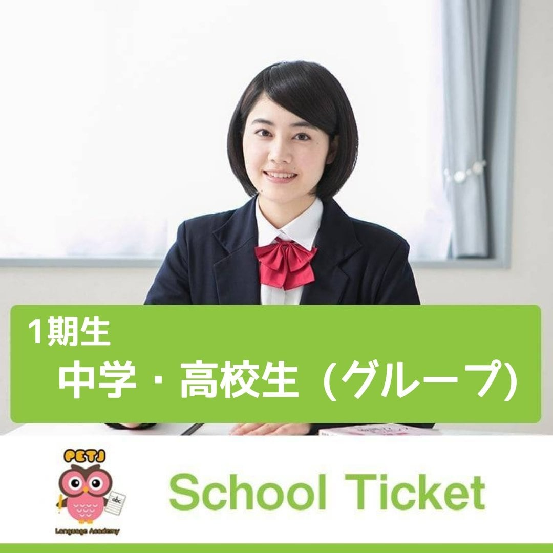 【1期生】中高生(グループ)レッスン月謝チケット【英会話教室】のイメージその1