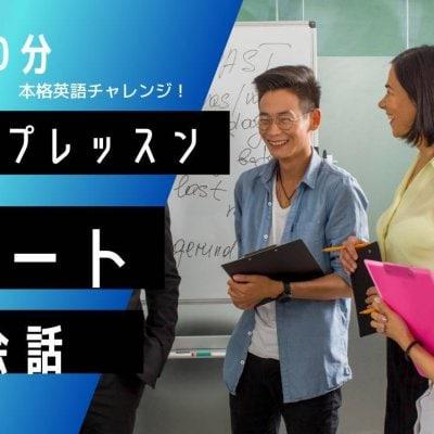 一般(グループ)レッスン月謝チケット【英会話教室】