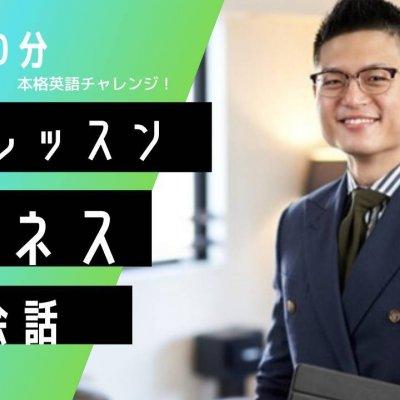 一般ビジネス英会話(個別)レッスン月謝チケット【英会話教室】