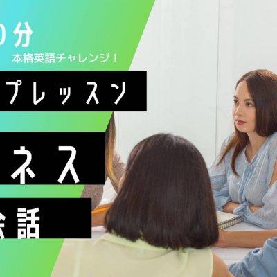 一般ビジネス英会話(グループ)レッスン月謝チケット【英会話教室】