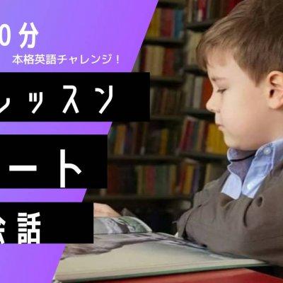 幼児・小学生(個別)レッスン月謝チケット【英会話教室】
