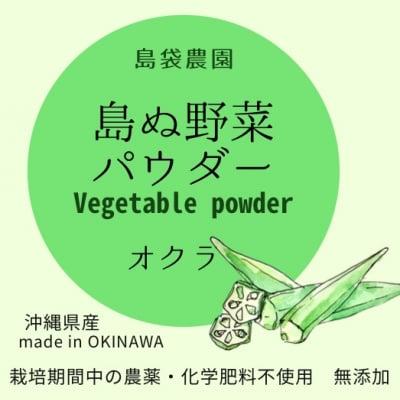 島ぬ野菜パウダー オクラ 50g