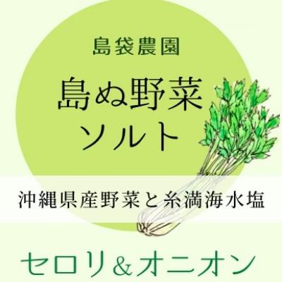 島ぬ野菜ソルト セロリ&オニオン塩