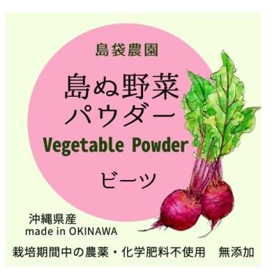 島ぬ野菜パウダー ビーツ 50g