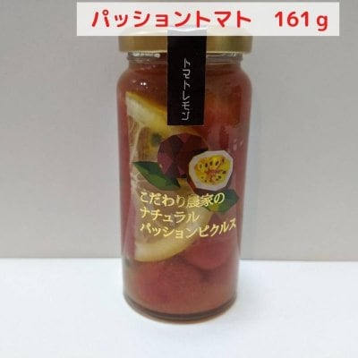 こだわり農家のナチュラルパッションピクルス パッショントマト 161g