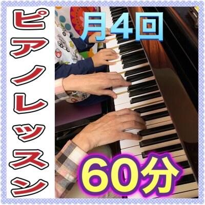 ピアノレッスン月4回60分