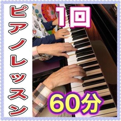 ピアノレッスン60分