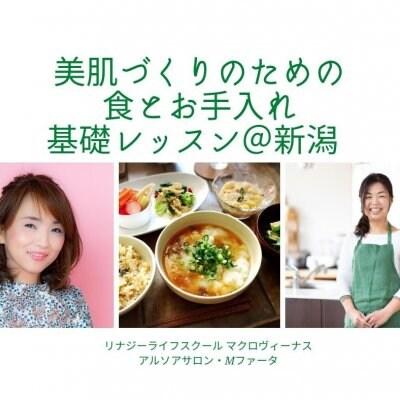 美肌づくりのための食とお手入れ基礎レッスン@新潟