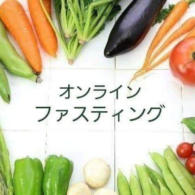 (オンライン参加)オンラインファスティング(税抜2500円)
