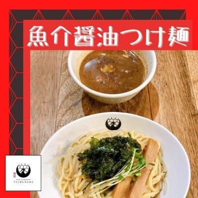 魚介醤油つけ麺|京つけ麺つるかめ本店定番の旨さ|大盛り追加料金なし!!