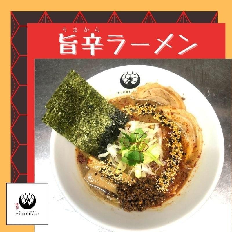 旨辛ラーメン 京つけ麺つるかめ本店自慢の出汁 麺大盛り追加料金なし!!のイメージその1