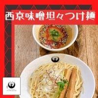 西京味噌坦々つけ麺|京つけ麺つるかめ本店特製|麺大盛り追加料金なし!!