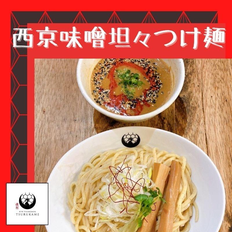 西京味噌坦々つけ麺|京つけ麺つるかめ本店特製|麺大盛り追加料金なし!!のイメージその1
