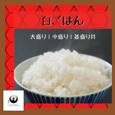 銀シャリ白ごはん|京つけ麺つるかめ本店自慢のご飯|小盛り、並盛り、大盛り選べる