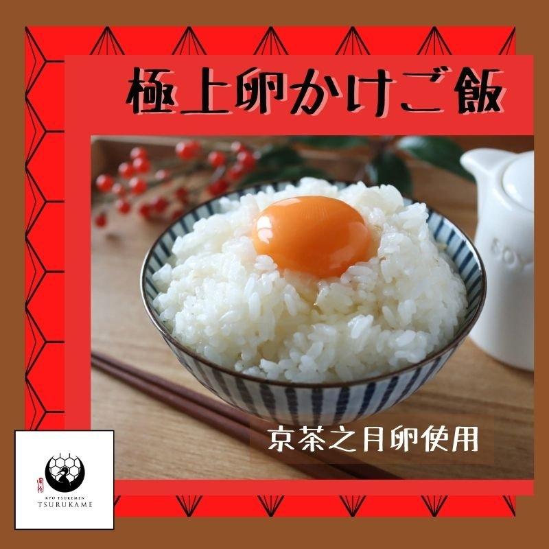 京たまご茶之月の卵かけご飯 京つけ麺つるかめ本店自慢のご飯のイメージその1