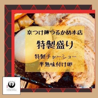 トッピング[特製盛り]つるかめ本店特製炙りチャーシュー、半熟味玉子、二品盛合せ