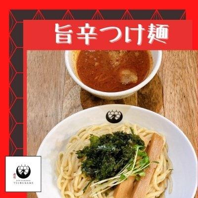 旨辛つけ麺|京つけ麺つるかめ本店自慢の味|麺大盛り追加料金なし!!