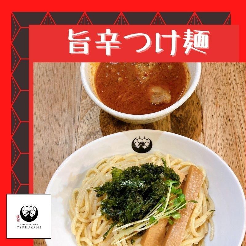 旨辛つけ麺 京つけ麺つるかめ本店自慢の味 麺大盛り追加料金なし!!のイメージその1